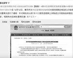 湖北24户网购涉疫冷链食品被罚遭批 官方道歉