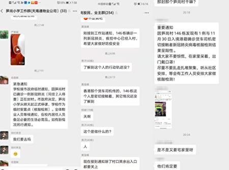 2020年12月2日,深圳羅湖區出現中共肺炎疫情。(網絡截圖)