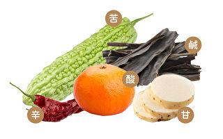 苦味護心、酸味改善自律神經 一篇看懂五味功效