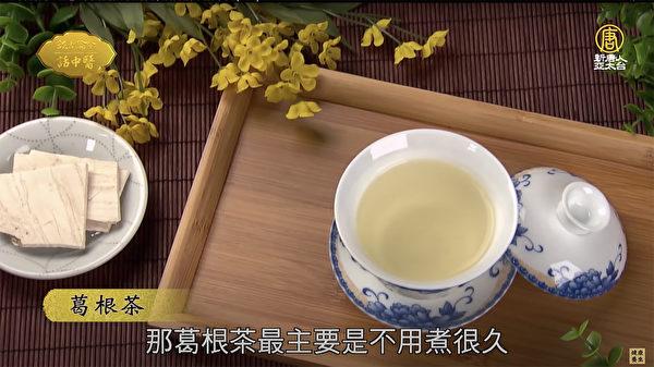 """经常饮用葛根茶,降压效果非常好,它堪称中医的""""降压药""""。(谈古论今话中医提供)"""