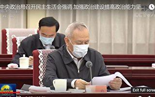 【翻墙必看】中共高层会议 刘鹤与众不同