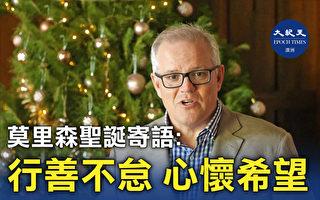 澳洲總理莫里森2020年聖誕賀詞