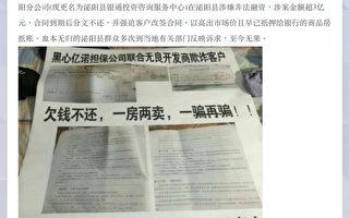 河南亿诺爆雷 海外华人揭后台是政法高官(上)
