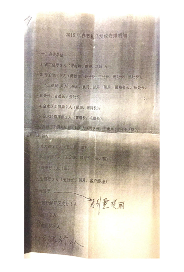 受害人在億諾公司發現的過年期間給政府人員的送禮名單。(受訪者提供)
