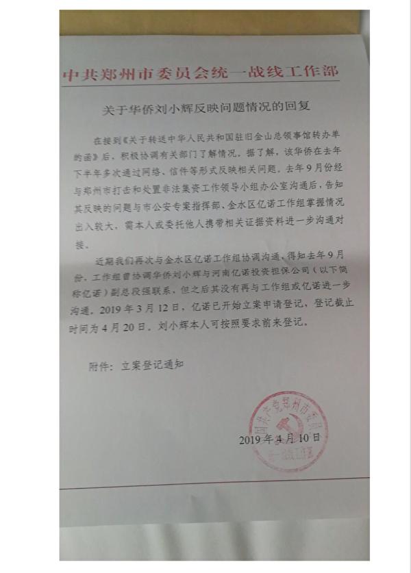 鄭州市委傳統戰部回覆稱,2019年3月12日億諾已開始立案申請登記。(受訪者提供)