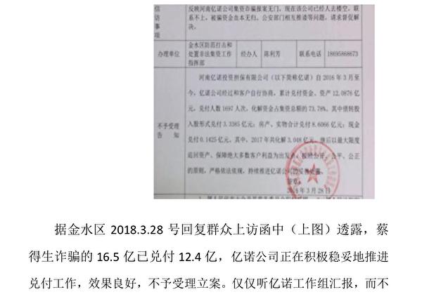 金水區處置非法集資工作指揮部回覆信訪函稱,億諾公司累計兌付資產逾12億元,佔總債務的73.78%,兌付人數1,697人。(受訪者提供)