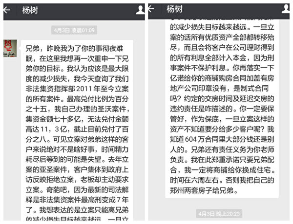 鄭州市經偵支隊警官楊振偉出面協調給劉先生兌付房產,圖為微信對話截圖。(受訪者提供)