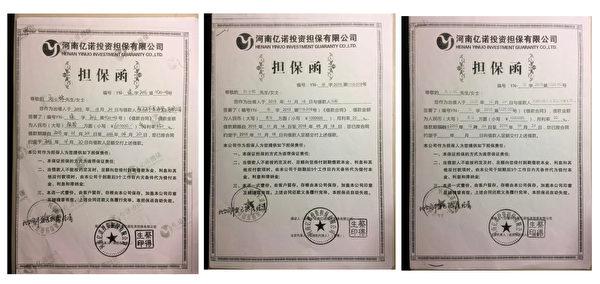 劉小輝稱自己名下的擔保從未轉賣給別人。(受訪者提供)