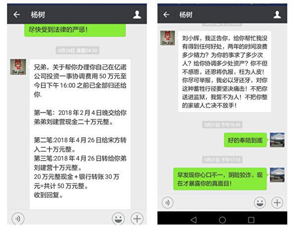 鄭州市公安局經偵支隊警官楊振偉揚言要劉先生坐牢,家破人亡。圖為微信對話截圖。(受訪者提供)