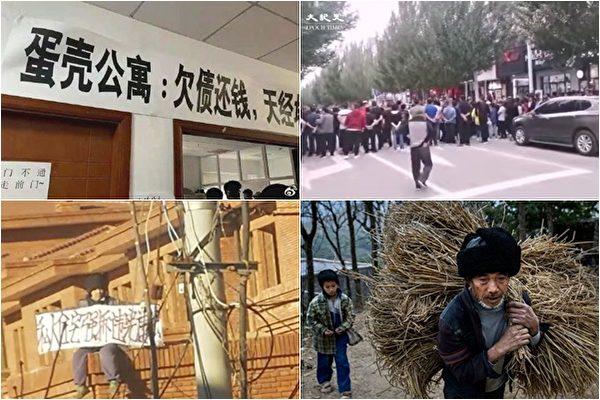 【2020盤點】中國十大新聞 空前災難來襲(下)