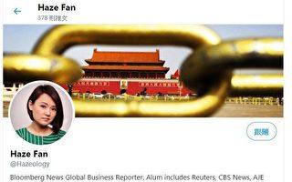 """""""涉危害国家安全""""彭博驻京记者被拘"""