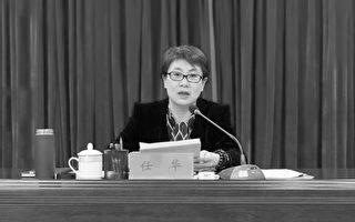 落馬6個月後 新疆「女老虎」被雙開