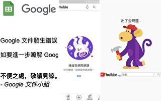 YouTube、谷歌當機無法顯示內容 異常原因不明