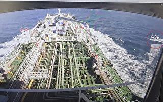 韩国化工油轮被伊朗革命军截获扣押