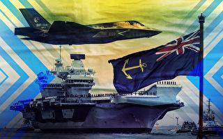 【時事軍事】英部署南海航母戰鬥群 向中共發難