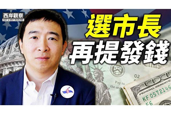 【西岸觀察】楊安澤選紐約市長 再提發錢政策