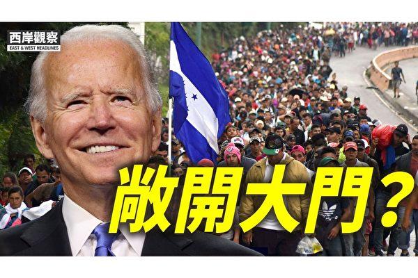 【西岸觀察】移民大軍壓境 拜登會開放國境?