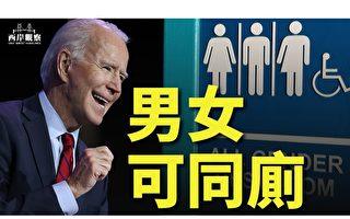 【西岸观察】男人可进女厕 拜登恢复极左议程