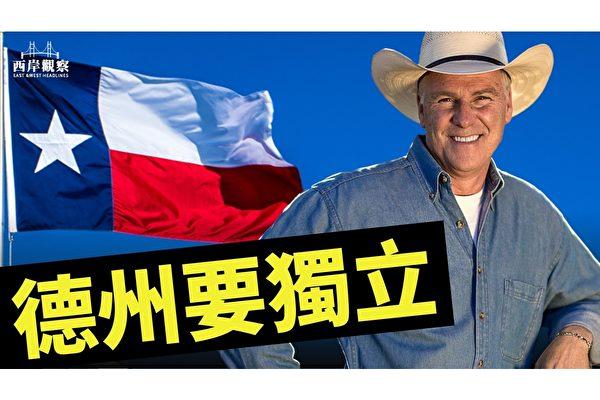 【西岸观察】拜登要动最高院 德州酿公投独立