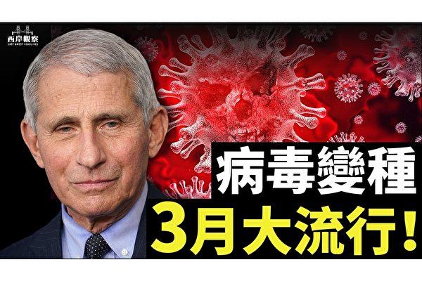 【西岸觀察】福西:新變毒株傳播快 3月大流行
