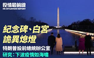 【役情最前線】華盛頓紀念碑及白宮詭異熄燈
