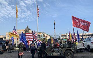 加州「拯救美國」活動遍地開花 選民:民意挺川