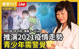 【重播】推演2021疫情走势 青少年需警觉