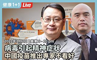 【重播】病毒現可怕精神症狀 中國疫苗推出怎麼看