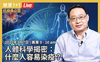 【重播】人体科学揭密:什么人容易染疫?