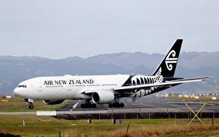 2021全球最安全航空公司 新西兰航空名列第三