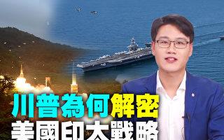 沈舟:川普解密3年前的防卫第一岛链准则
