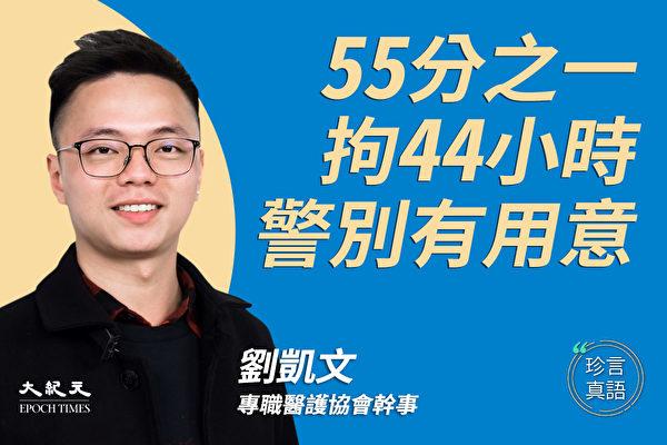 【珍言真语】遭44小时审讯 刘凯文:政权虚怯