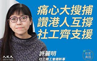 【珍言真语】许丽明:不惧抓捕 港人坚守信念