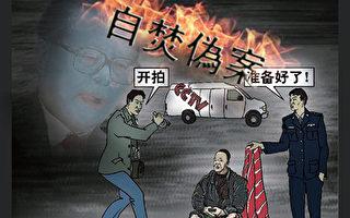 """千百度:电视人揭央视""""自焚案""""报导源自政法委"""