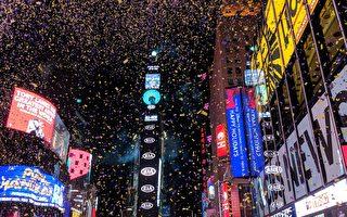 2020跨年 纽约时代广场史上最冷清