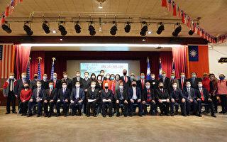 紐約中華公所慶祝中華民國110年開國紀念暨元旦慶祝會