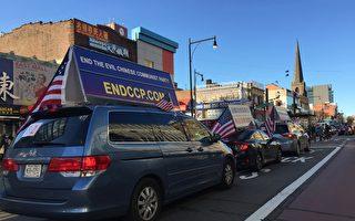 End CCP车队纽约行 华人画家:美国该醒醒