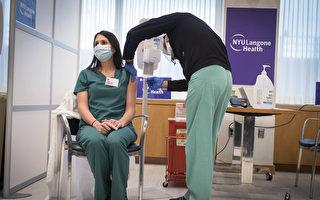 纽约州府要求医院本周结束前使用库存疫苗 否则罚10万元