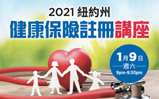 2021纽约州健保投保讲座  大纪元新唐人周六晚线上举办
