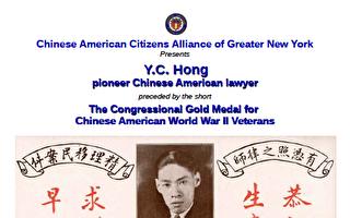 纽约同源会周六晚播放电影 介绍华裔律师前辈洪耀宗