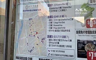 法拉盛公車專用道實施後  如何駕車前往「新世界」購物?