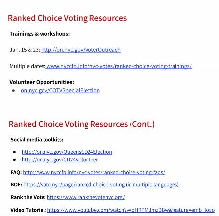 市政府對於馬上就要試點使用的「排序選擇投票」法的各種培訓和宣傳資料網站。