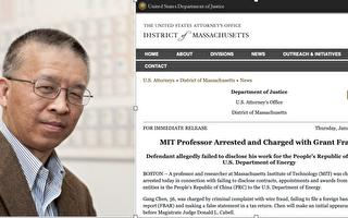 麻省理工學院教授陳剛被捕案 華人圈熱議