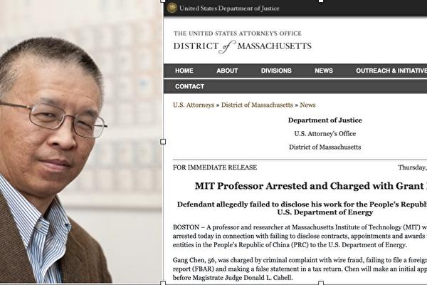 麻省理工学院教授陈刚被捕案 华人圈热议