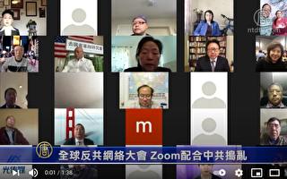 全球反共網路大會以Zoom召開 遭五毛搗亂