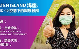 范德堡医院本周举办网上疫情中文讲座