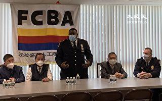 紐約市警社區事務主管訪法拉盛  強調警民合作