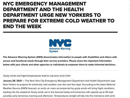 纽约市应急局发出极寒天预警。