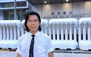 香港国安处拘黄国桐等十一人