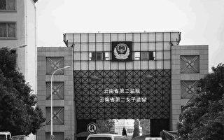 雲南「文明」監獄虐殺無辜生命的手段(1)